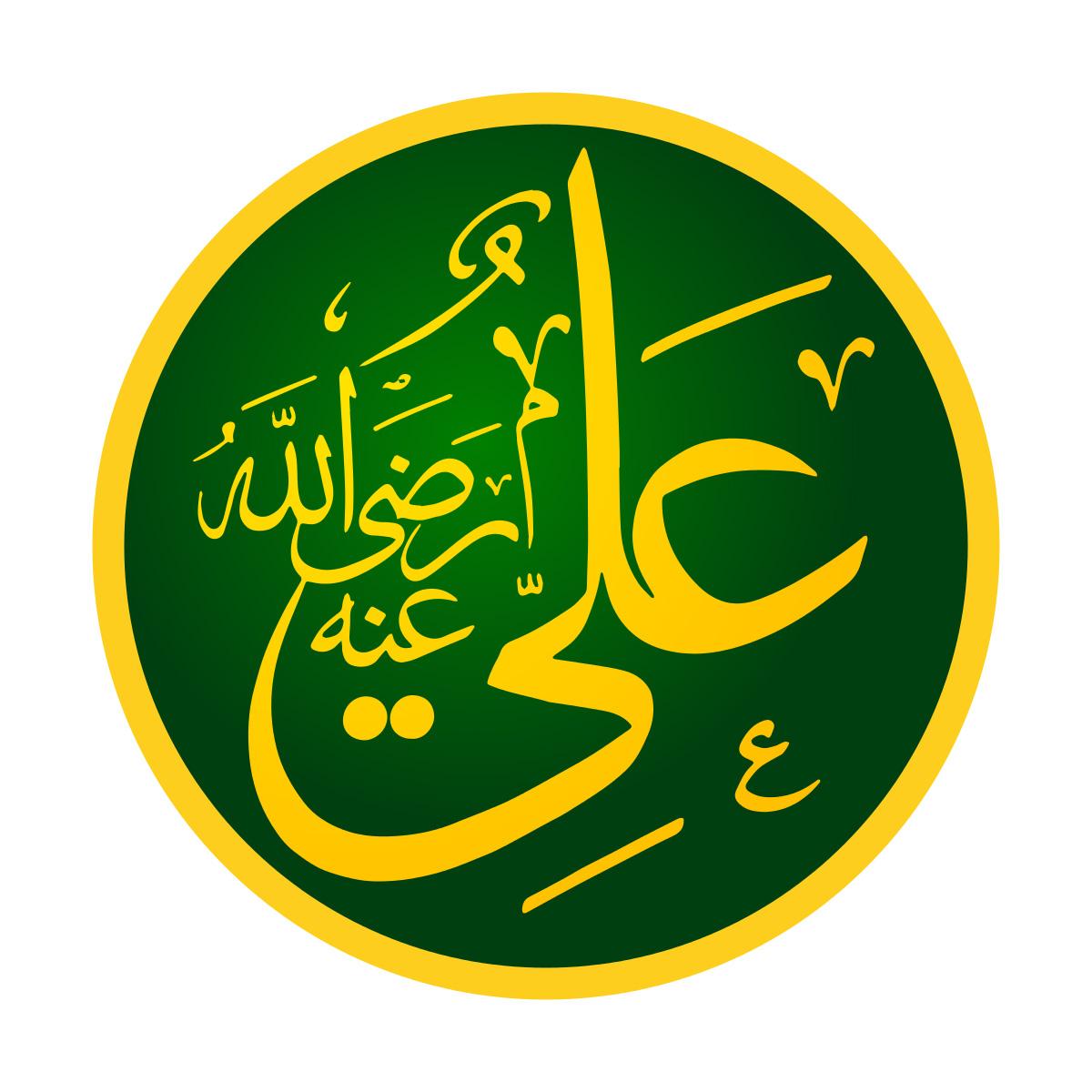 Hz. Ali Ölümü
